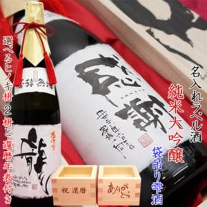 名入れラベル酒 純米大吟醸 袋吊り雫酒