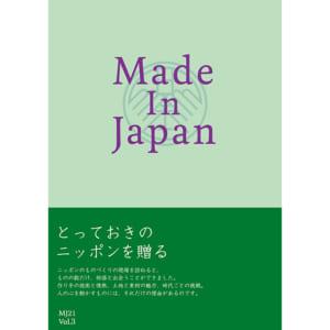 【カタログギフト】Made In Japan 緑色(MJ21) 日本製の雑貨類や工芸品 雑誌タイプ(144ページ) by JAPAN GIFT LAB