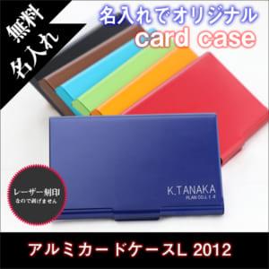 【名入れ無料】アルミカードケースL2012/名刺入れ [200-505] by オリジナルグッズ Happy gift