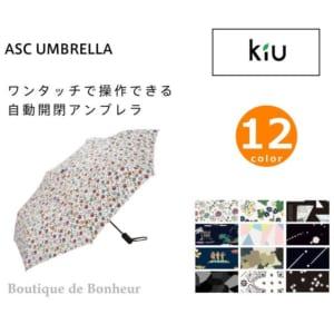 ☆女性でも楽に開閉できるASC採用の折りたたみ傘☆Kiu ASC UMBRELLA by Boutique de Bonheur