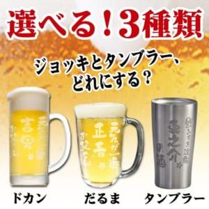世界に一つの ビールジョッキ タンブラー