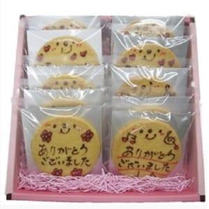 さまざまな方へのお返し、お礼の贈り物に!御礼メッセージクッキーセット(10点入)【ありがとうございましたメッセージギフト】 [mg10-orei2550] by 洋菓子工房浅草あろーむ