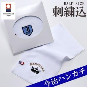 名前入り 今治シャーリングポケットミニハンカチ by エンジェリック