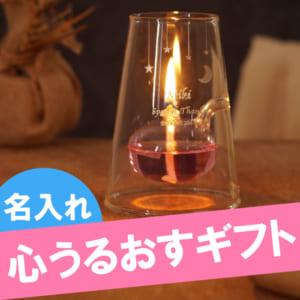 【 名入れ デザイン型 オイルランプ 専用オイル付き 】 by 名入れ専門店 きざむ