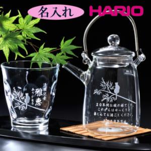 名入れ プレゼント ハリオ アジアン急須(筒型)&グラス お一人様セット by エンジェリック