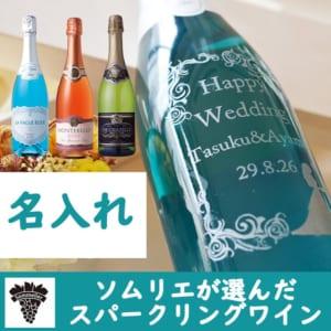 名入れスパークリングワイン 3色から選べる ギフト by フランス料理ビストロやま