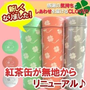ノンカフェインティ紅茶缶ギフト