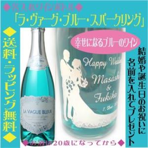 【名入れ】ワインボトル「ラ・ヴァーグ・ブルー・スパークリング 」【無料ラッピング】【選べるデザイン】 by あーとうの