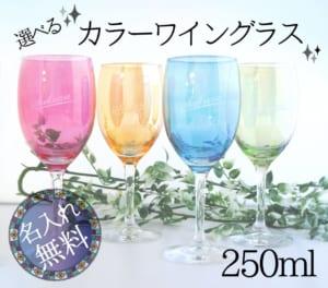 【名入れ彫刻】日本製カラーワイングラス250ml【ギフト箱付き】 誕生日 母の日 父の日 プレゼント by ノースマート