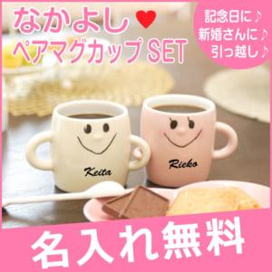 【名入れ無料】なかよしペアマグカップSET(名入れマグカップ名入れカップ)[014-088] by オリジナルグッズ Happy gift