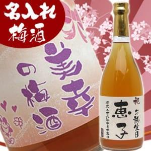 名入れ梅酒720ml オリジナルラベル 玄米梅酒