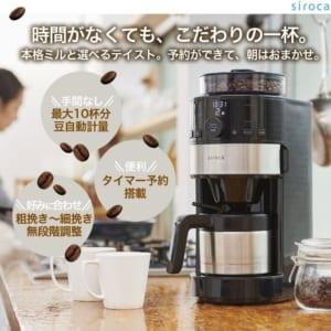 siroca コーン式全自動コーヒーメーカーSC-C122 【翌日お届け可】 by 名入れギフトSHOP
