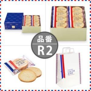 ガトーフェスタハラダ ラスク グーテ デ ロワ 中缶 2枚入×26袋(52枚) R2 by コレカラスタイル Corekara Style
