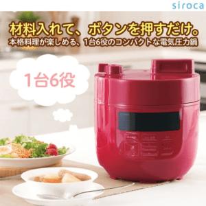siroca 電気圧力鍋 SP-D131 【翌日お届け可】