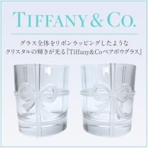結婚祝い ペア 名入れ ティファニー Tiffany&Co. ペア ボウグラス 2個セット 結婚祝い ペアグラス 贈り物 プレゼント 記念品 退職祝い 引越し祝い 名入れギフト 名入れ無料 内祝い by Gift Factory SALLY PRIZE