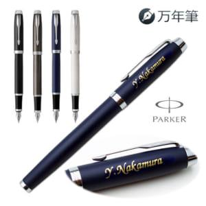 パーカーの万年筆