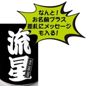 【名入れ】メンズ ボクサーパンツ