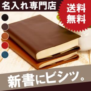 レザーブックカバー 新書サイズ
