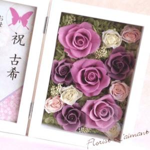 古希祝いや誕生日祝いに人気のフォトフレーム型|メモリアルフレーム(ラベンダー)