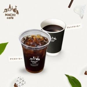 MACHI caféドリンク by LAWSON