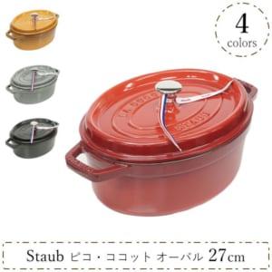 ストウブ ピコ ココット オーバル 鋳物 ホーロー 鍋 なべ 調理器具 キッチン用品 全4色 27cm 3.2L by Alevel(エイレベル)