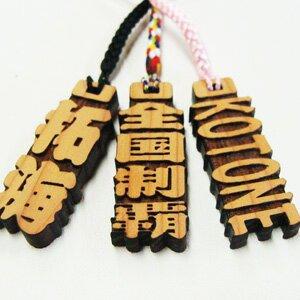 イチイの抜き文字木札