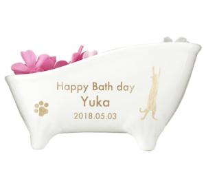名入れ彫刻 デザインとカラーが選べる名入れ猫足バスタブ陶器付き入浴剤