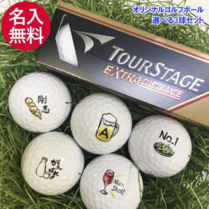 名入れ オリジナル のんべぇ ゴルフボール3球セット