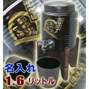名入れ焼酎サーバー(黒釉流し)1.6L+焼酎グラス2個