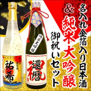 金箔入り本醸造・純米大吟醸セット