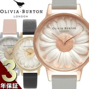 【100%本物保証】【OLIVIA BURTON】 オリビアバートン FLOWER SHOW 腕時計 3D デイジー 花 フラワー レディース クオーツ SNS 人気 海外 ブランド ステンレス レザー by CAMERON