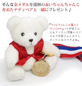 赤いちゃんちゃんこを着た還暦テディベアと金メダルセット