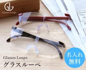 グラスルーペ 拡大鏡 虫眼鏡 眼鏡型ルーペ メガネルーペ