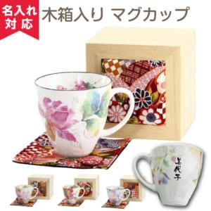【名入れ可】美濃焼 ちりめん木箱入りマグカップ(名入れマグカップ・名入れカップ)[018-003] by オリジナルグッズ Happy gift