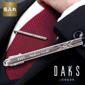 【 DAKS (ダックス) 名入れ ネクタイピン シンプルクロス 】 by 名入れ専門店 きざむ
