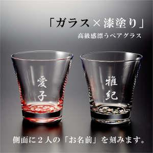 漆×ガラス「ペアフリーグラスSAKURA」名入れ・メッセージ彫刻 ペアグラス