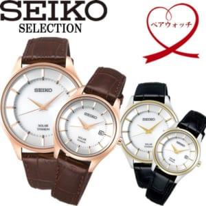 【送料無料】seiko セイコー selection セレクション ソーラー 10気圧防水 腕時計 ウォッチ ペアウォッチ sbpx104 106 stpx044 046 by CAMERON
