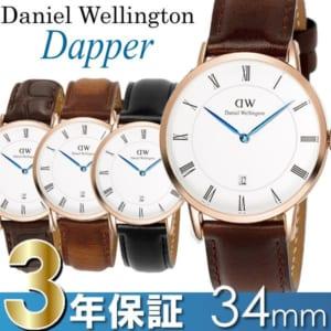 【最新モデル】【Daniel Wellington】 ダニエルウェリントン 腕時計 レディース 34mm 本革レザー Dapper ダッパー ブランド 人気 ウォッチ by CAMERON