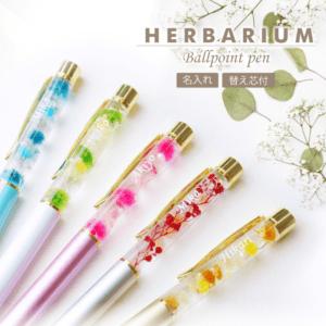 ≪ハーバリウム ペン≫