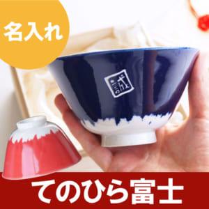 桐箱入りてのひら富士茶碗