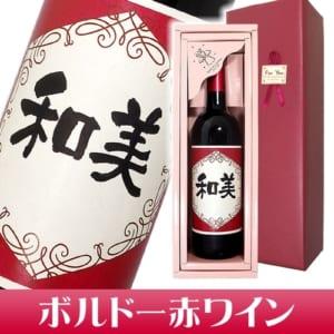 ボルドー赤ワイン