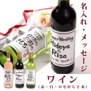 【手書きラベル】引出物のワイン 720ml×2本セット【名入れワイン】【結婚】【誕生日】【還暦】 by 名入れラベルのお酒工房
