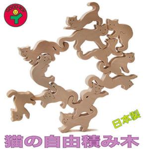 [日本製安心おもちゃ] ネコの自由積み木