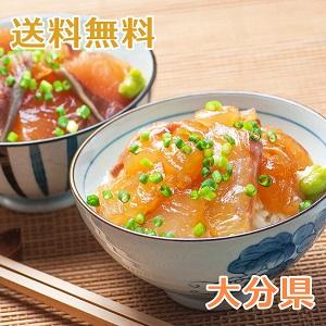 【送料無料】「豊後「絆屋」 真鯛とぶりの海鮮漬け丼」 大分県産 合計6袋 by JAPAN GIFT LAB