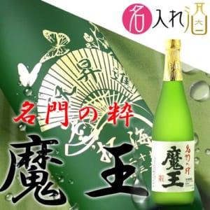 名入れ彫刻のプレミア焼酎 魔王 by 名入れ酒 ギフトモール店