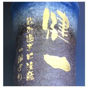 焼酎カップ 「森野湖ビアチュウハイ 」