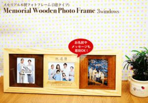 <名入れ>メモリアル木製フォトフレーム (3窓タイプ)