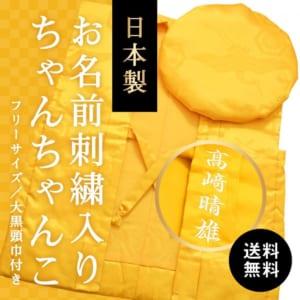 米寿祝いの黄色ちゃんちゃんこ 男女兼用