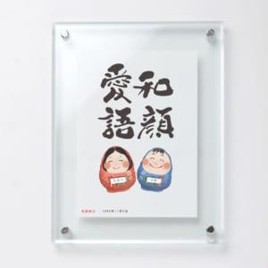 kotofuku 長寿祝い・結婚祝いフレーム 名入れ可 (KF-0005) 和顔愛語 by ダグ・プレゼンツ