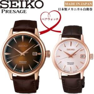 【送料無料】ペアウォッチ SEIKO PRESAGE 自動巻き 腕時計 ウォッチ 2本セット SRRY028 SARY128 by CAMERON